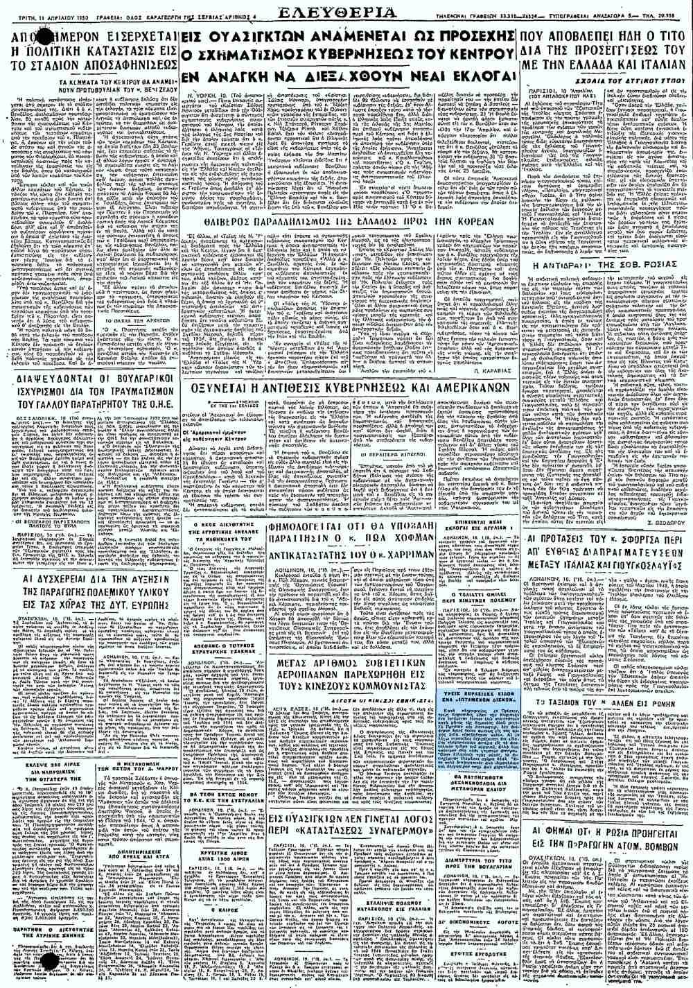 """Το άρθρο, όπως δημοσιεύθηκε στην εφημερίδα """"ΕΛΕΥΘΕΡΙΑ"""", στις 11/04/1950"""