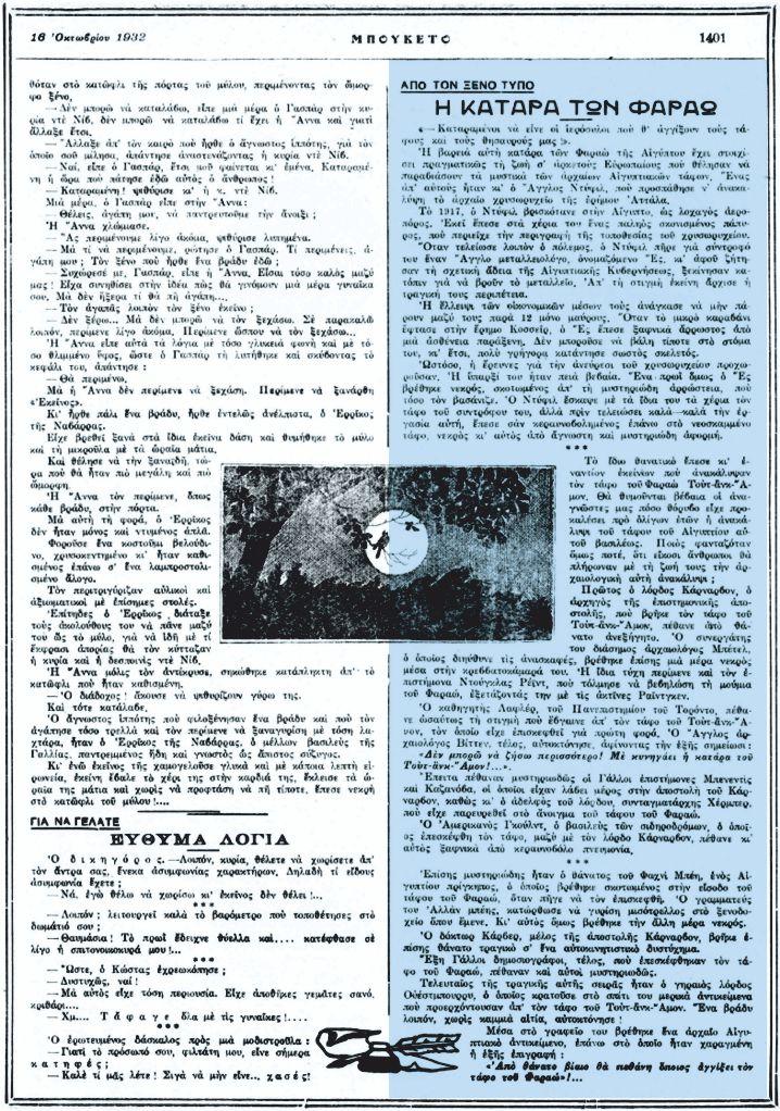 """Το άρθρο, όπως δημοσιεύθηκε στο περιοδικό """"ΜΠΟΥΚΕΤΟ"""", στις 16/10/1932"""