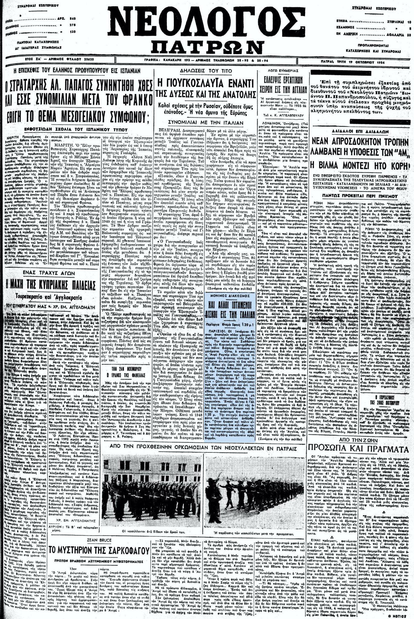 """Το άρθρο, όπως δημοσιεύθηκε στην εφημερίδα """"ΝΕΟΛΟΓΟΣ ΠΑΤΡΩΝ"""", στις 19/10/1954"""