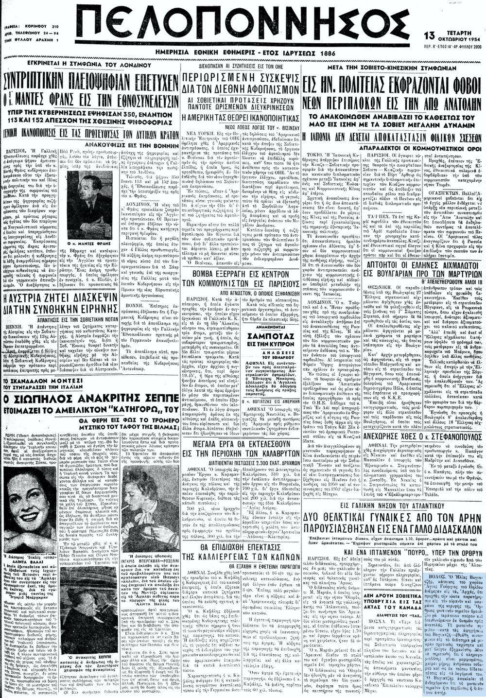 """Το άρθρο, όπως δημοσιεύθηκε στην εφημερίδα """"ΠΕΛΟΠΟΝΝΗΣΟΣ"""", στις 13/10/1954"""