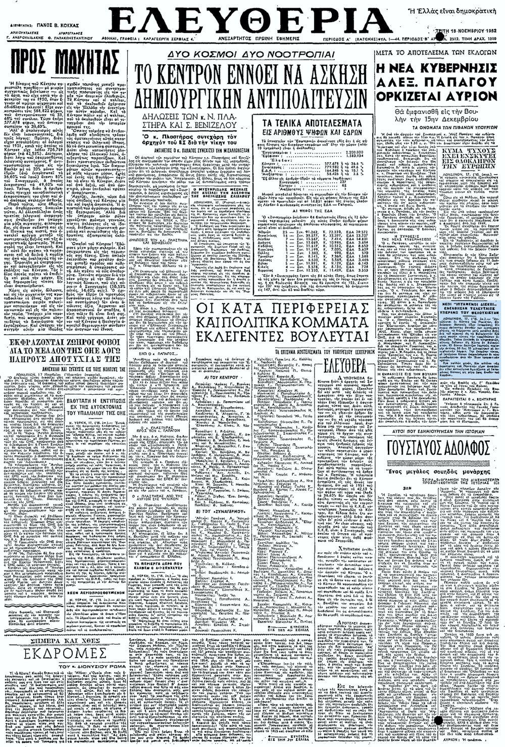 """Το άρθρο, όπως δημοσιεύθηκε στην εφημερίδα """"ΕΛΕΥΘΕΡΙΑ"""", στις 18/11/1952"""