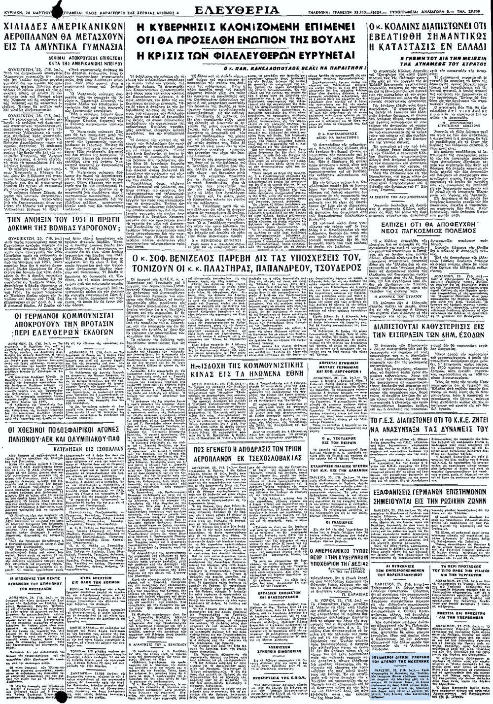 """Το άρθρο, όπως δημοσιεύθηκε στην εφημερίδα """"ΕΛΕΥΘΕΡΙΑ"""", στις 26/03/1950"""