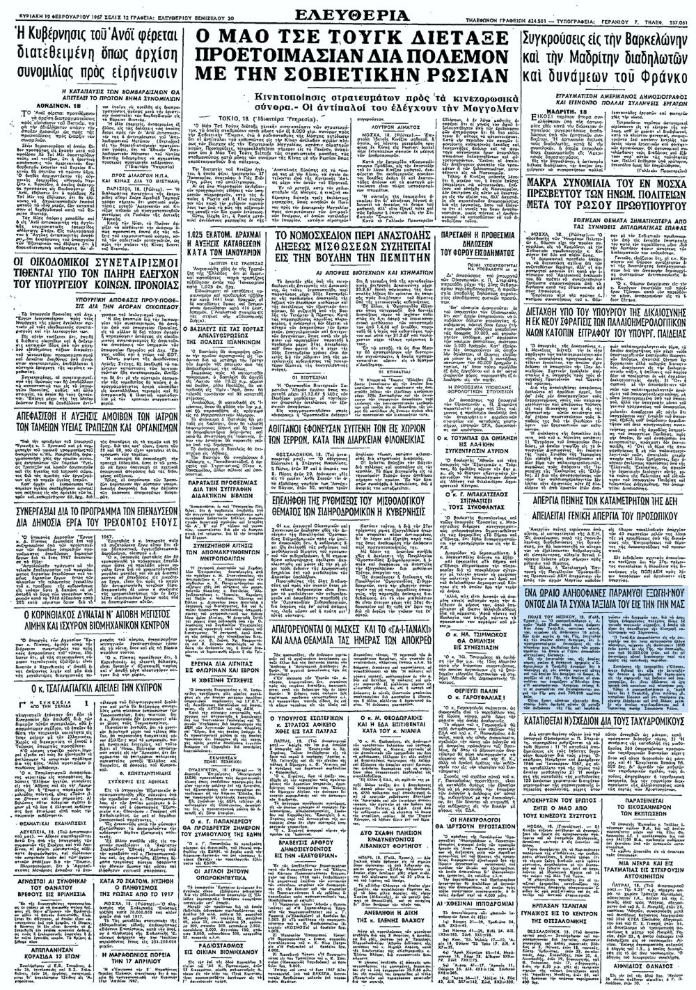 """Το άρθρο, όπως δημοσιεύθηκε στην εφημερίδα """"ΕΛΕΥΘΕΡΙΑ"""", στις 19/02/1967"""