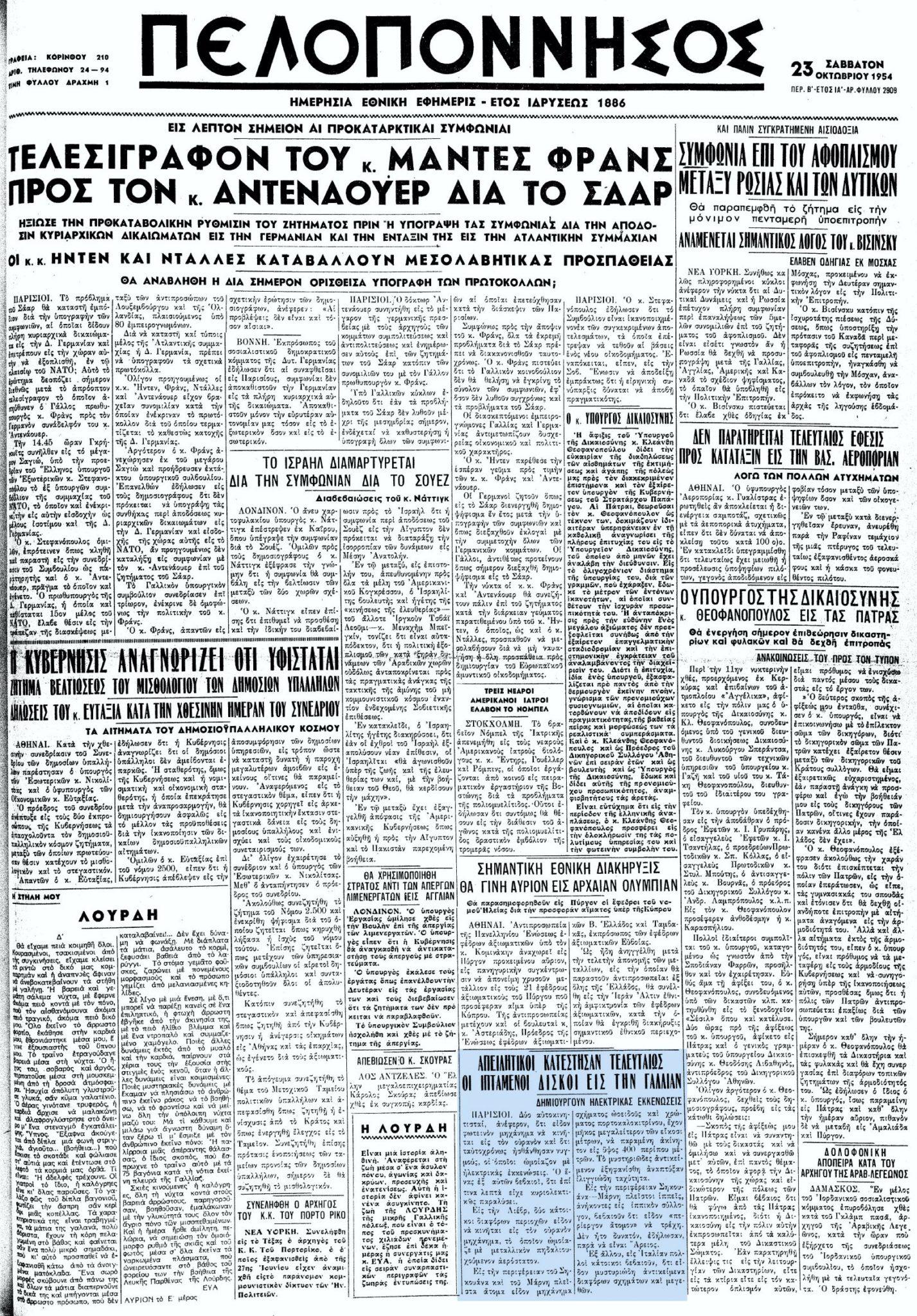 """Το άρθρο, όπως δημοσιεύθηκε στην εφημερίδα """"ΠΕΛΟΠΟΝΝΗΣΟΣ"""", στις 23/10/1954"""