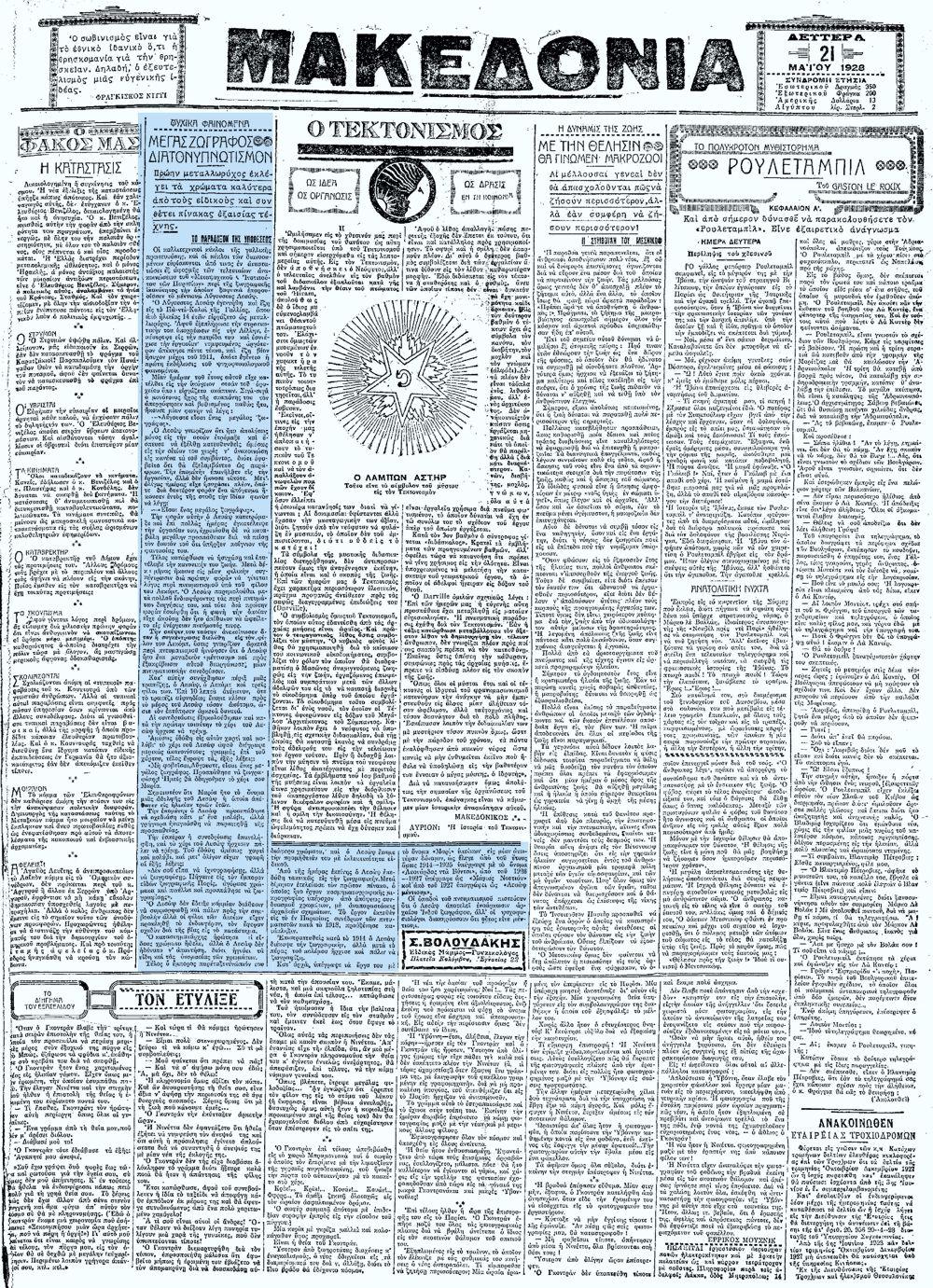 """Το άρθρο, όπως δημοσιεύθηκε στην εφημερίδα """"ΜΑΚΕΔΟΝΙΑ"""", στις 21/05/1928"""