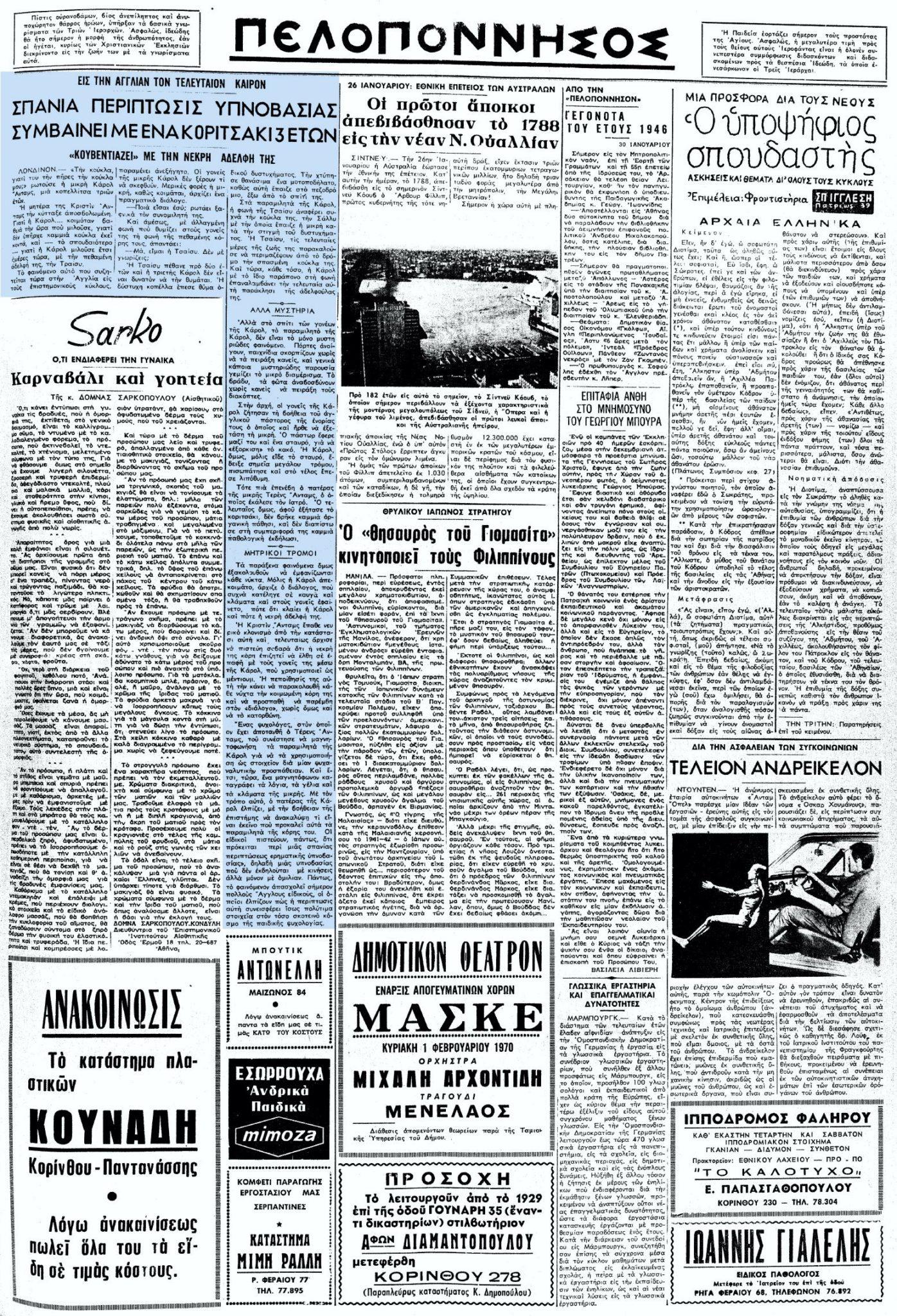 """Το άρθρο, όπως δημοσιεύθηκε στην εφημερίδα """"ΠΕΛΟΠΟΝΝΗΣΟΣ"""", στις 30/01/1970"""