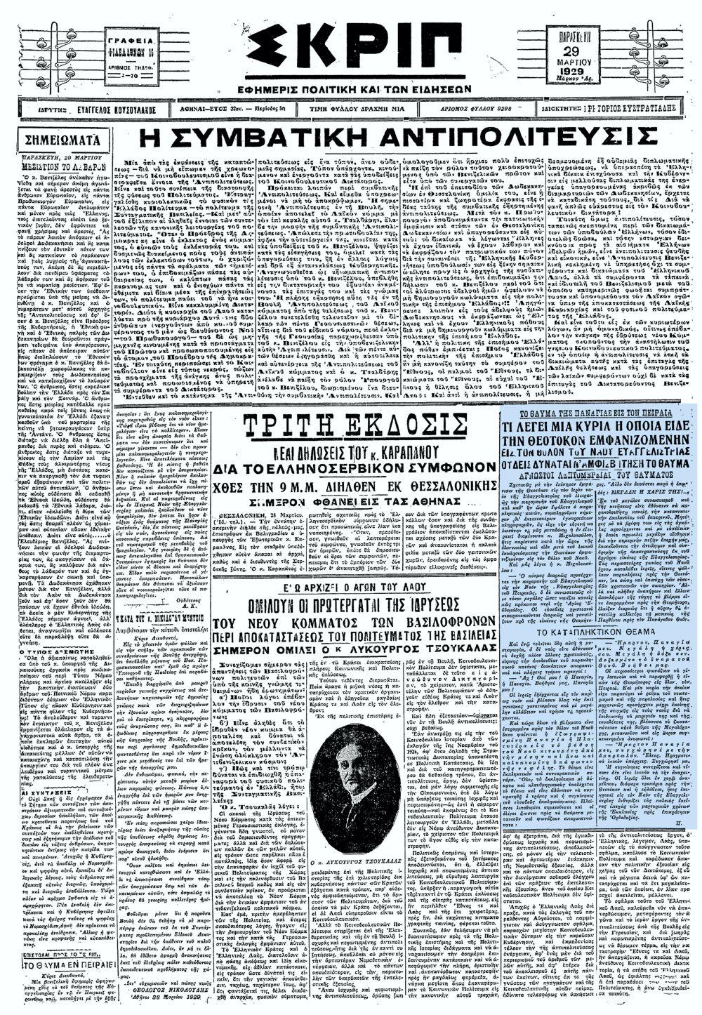 """Το άρθρο, όπως δημοσιεύθηκε στην εφημερίδα """"ΣΚΡΙΠ"""", στις 29/03/1929"""