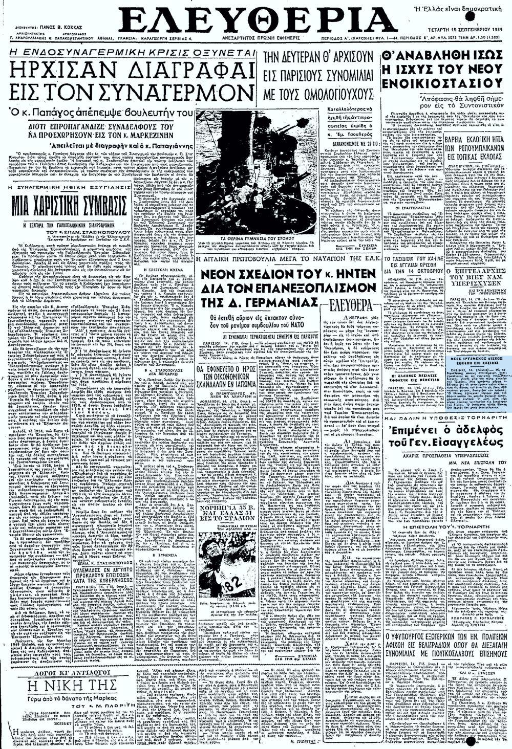 """Το άρθρο, όπως δημοσιεύθηκε στην εφημερίδα """"ΕΛΕΥΘΕΡΙΑ"""", στις 15/09/1954"""