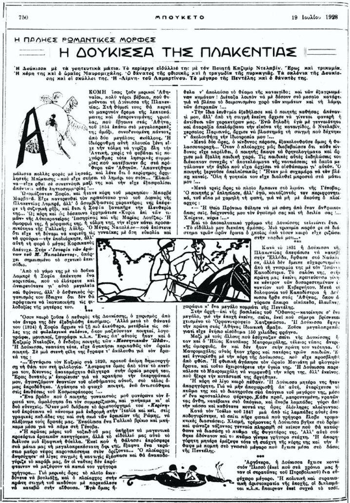 """Το άρθρο, όπως δημοσιεύθηκε στο περιοδικό """"ΜΠΟΥΚΕΤΟ"""", στις 19/07/1928"""