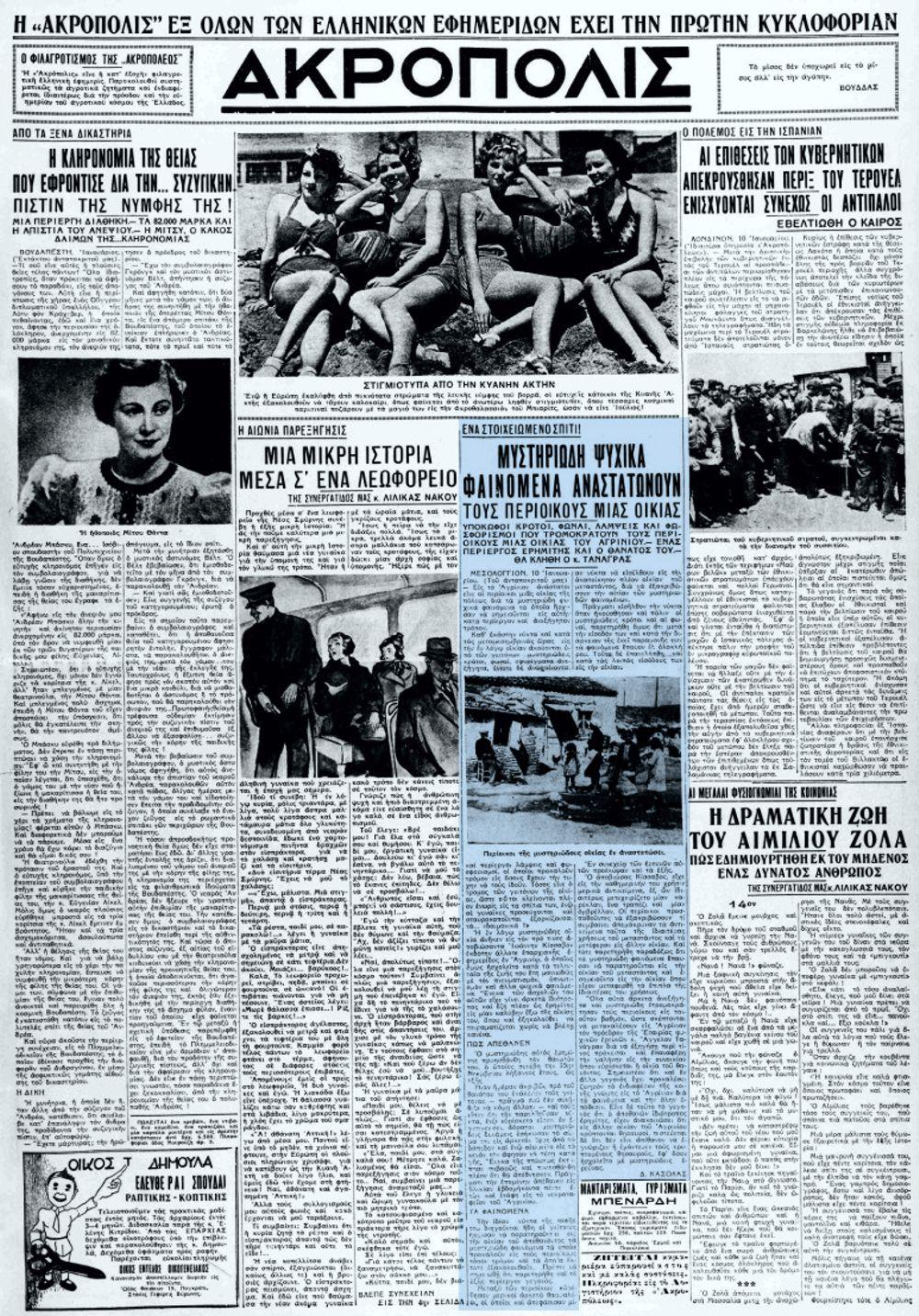 """Το άρθρο, όπως δημοσιεύθηκε στην εφημερίδα """"ΑΚΡΟΠΟΛΙΣ"""", στις 11/01/1938"""