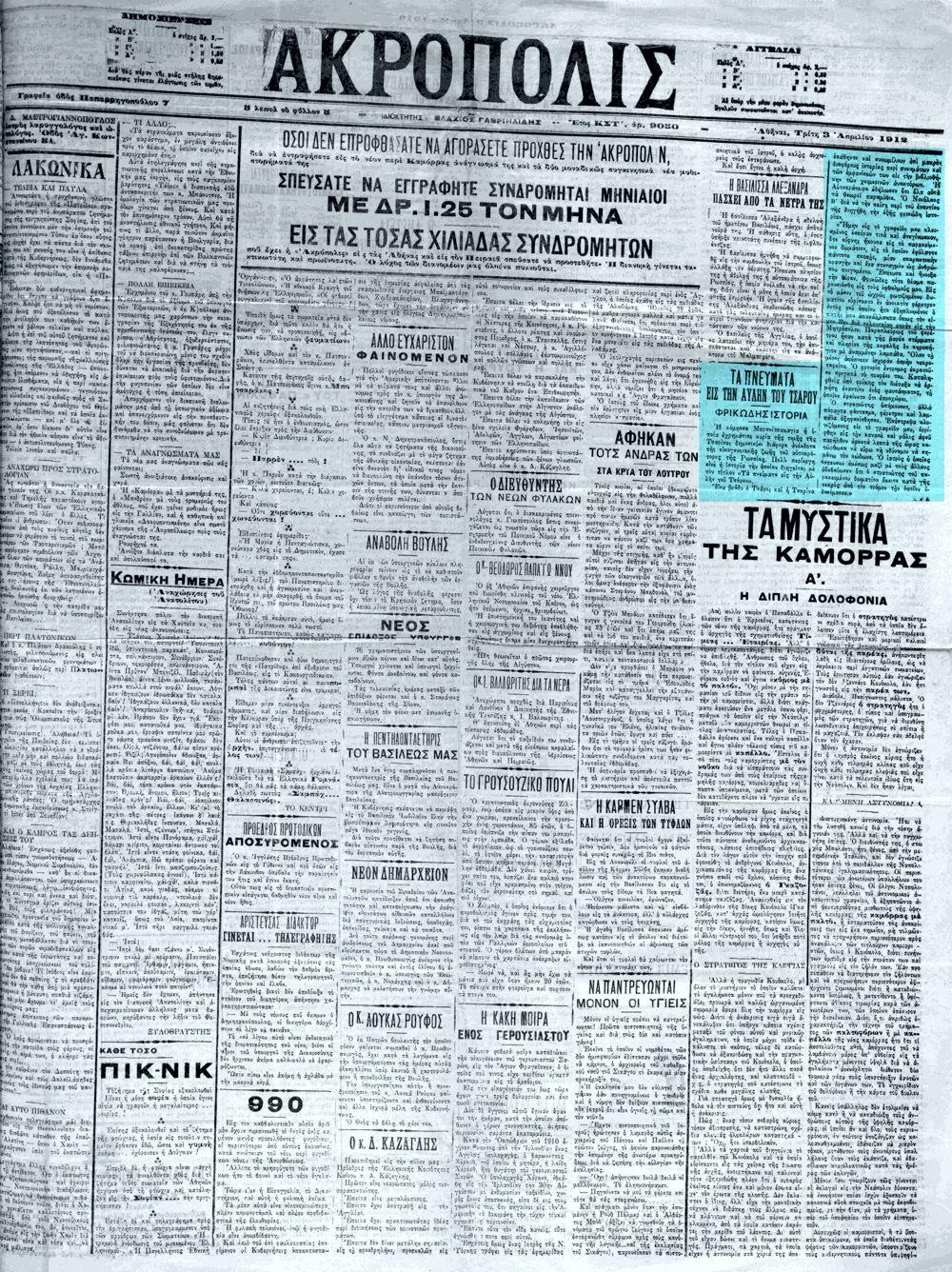 """Το άρθρο, όπως δημοσιεύθηκε στην εφημερίδα """"ΑΚΡΟΠΟΛΙΣ"""", στις 03/04/1912"""