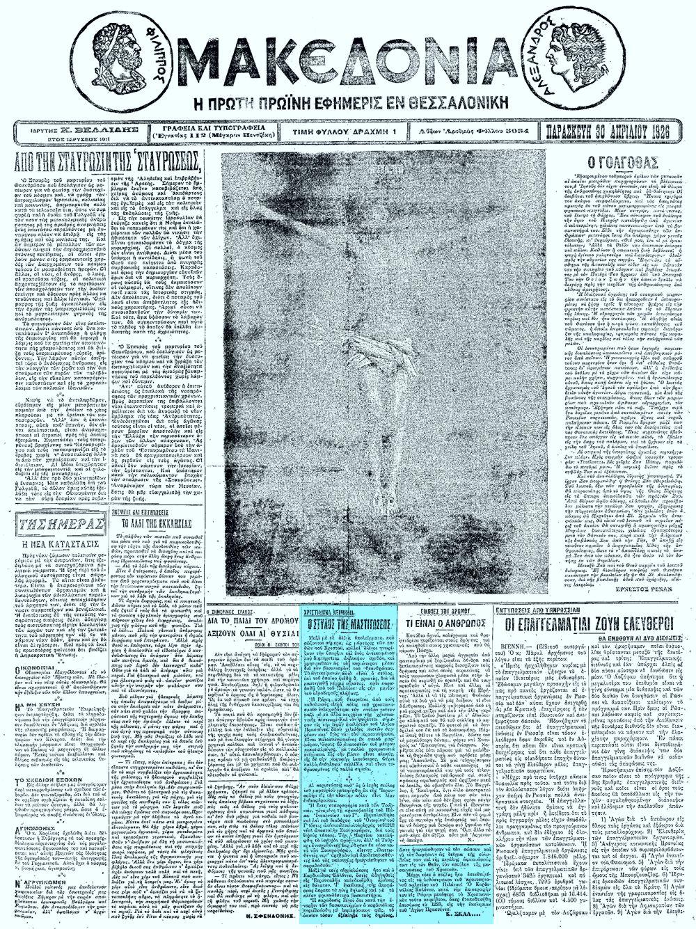 """Το άρθρο, όπως δημοσιεύθηκε στην εφημερίδα """"ΜΑΚΕΔΟΝΙΑ"""", στις 30/04/1926"""