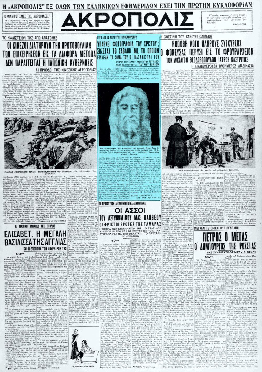 """Το άρθρο, όπως δημοσιεύθηκε στην εφημερίδα """"ΑΚΡΟΠΟΛΙΣ"""", στις 19/04/1938"""
