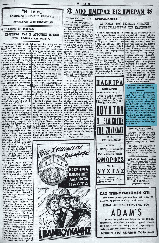 """Το άρθρο, όπως δημοσιεύθηκε στην εφημερίδα """"Η ΙΔΗ"""", στις 26/10/1954"""