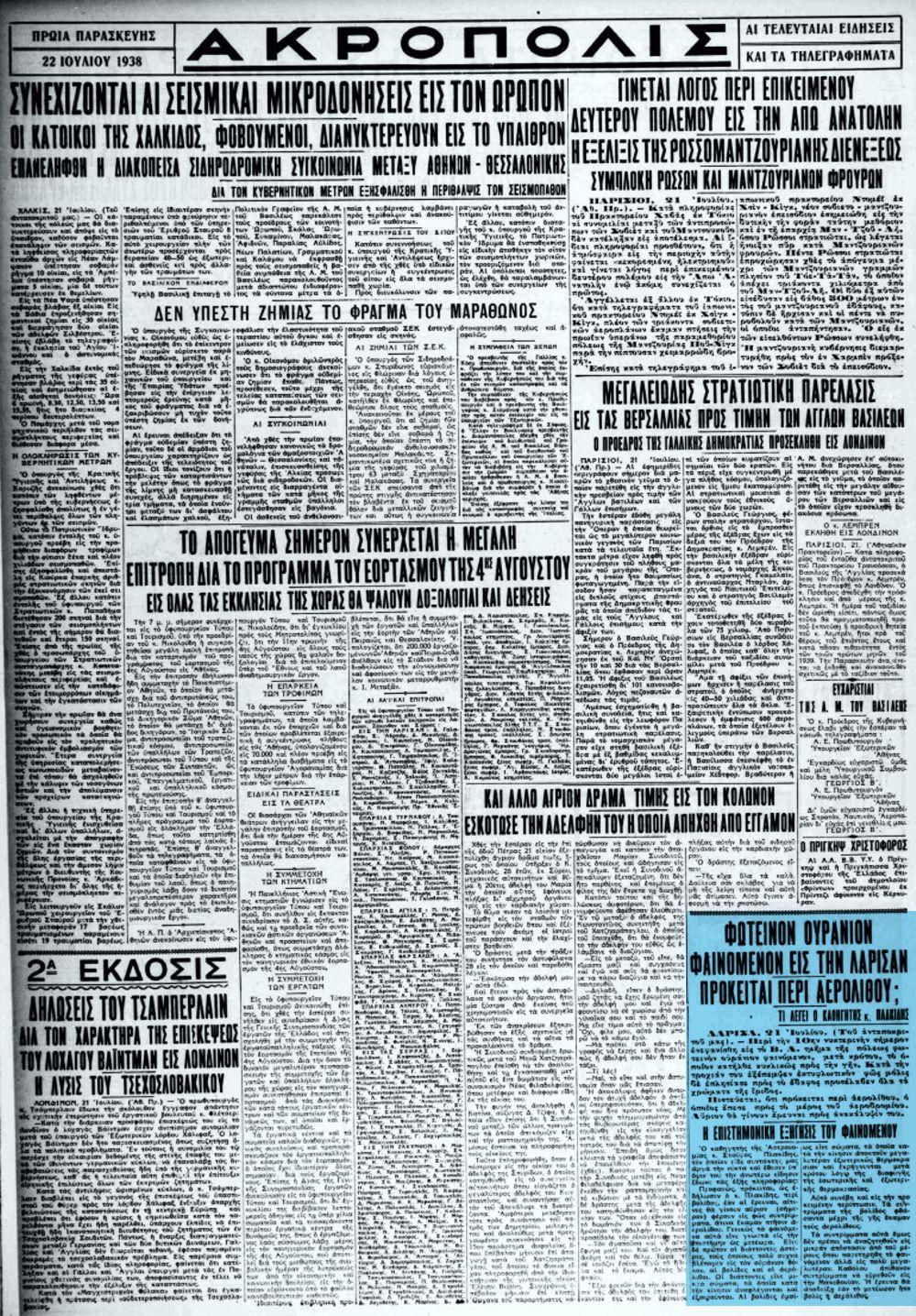 """Το άρθρο, όπως δημοσιεύθηκε στην εφημερίδα """"ΑΚΡΟΠΟΛΙΣ"""", στις 22/07/1938"""