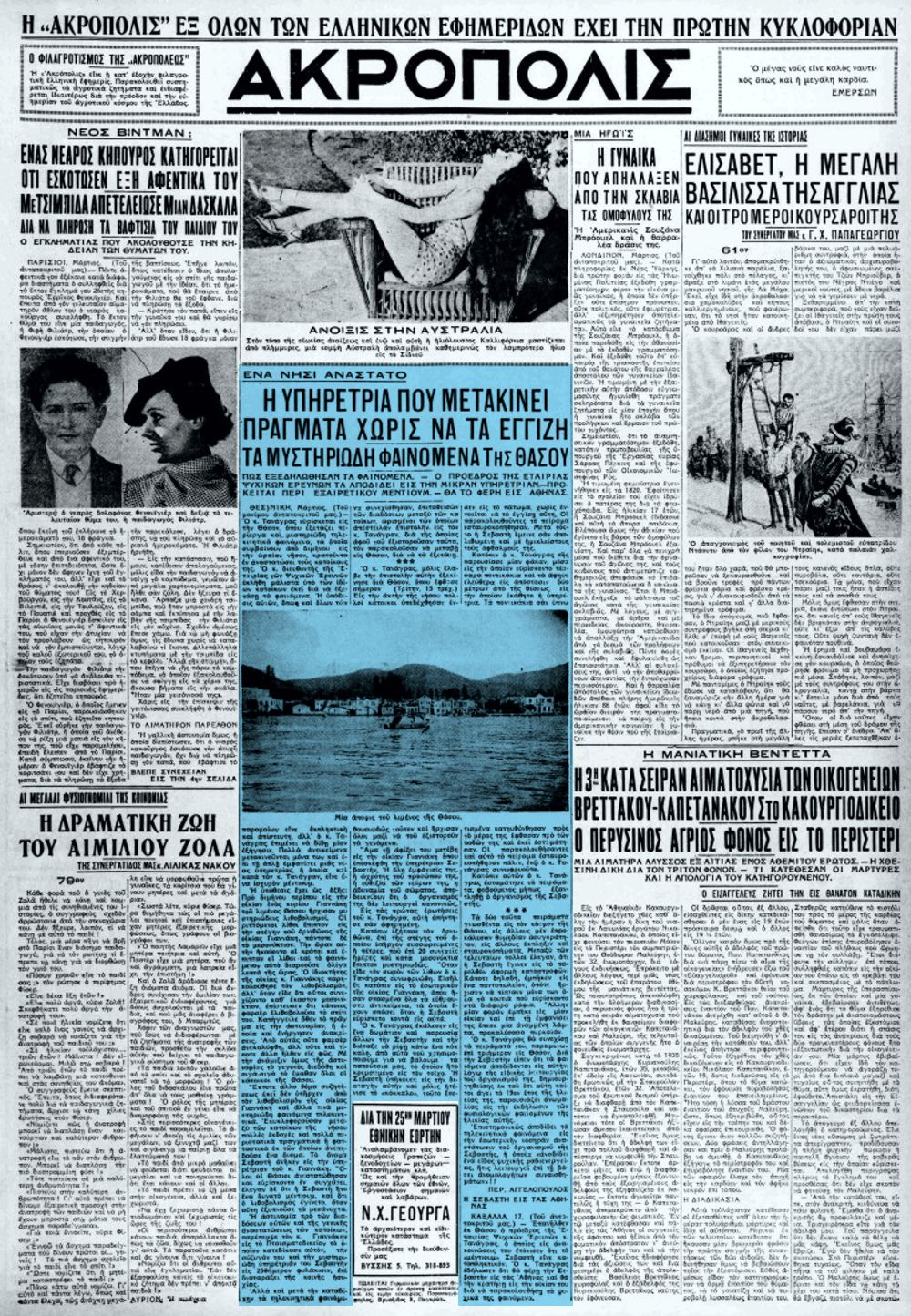 """Το άρθρο, όπως δημοσιεύθηκε στην εφημερίδα """"ΑΚΡΟΠΟΛΙΣ"""", στις 18/03/1938"""
