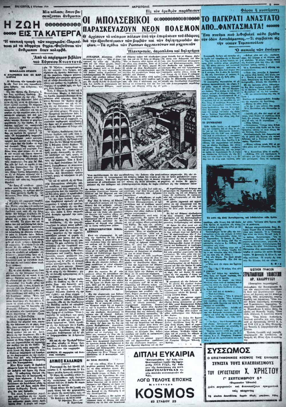 """Το άρθρο, όπως δημοσιεύθηκε στην εφημερίδα """"ΑΚΡΟΠΟΛΙΣ"""", στις 08/08/1930"""