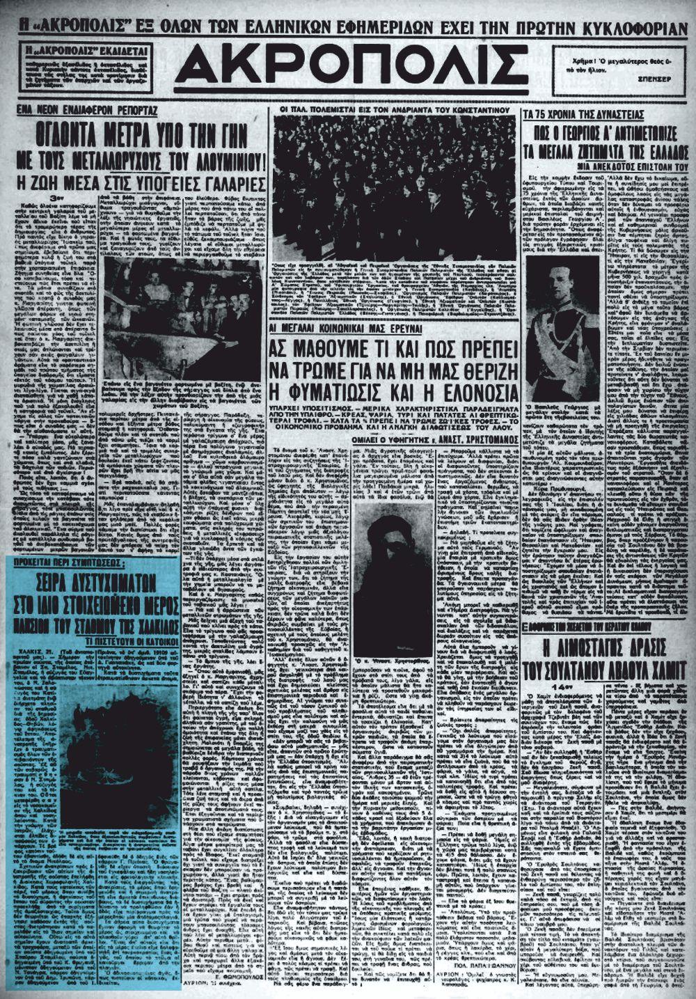 """Το άρθρο, όπως δημοσιεύθηκε στην εφημερίδα """"ΑΚΡΟΠΟΛΙΣ"""", στις 22/11/1938"""