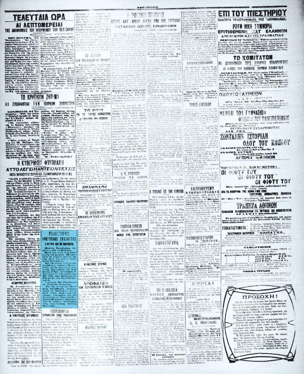 """Το άρθρο, όπως δημοσιεύθηκε στην εφημερίδα """"ΑΚΡΟΠΟΛΙΣ"""", στις 27/01/1909"""