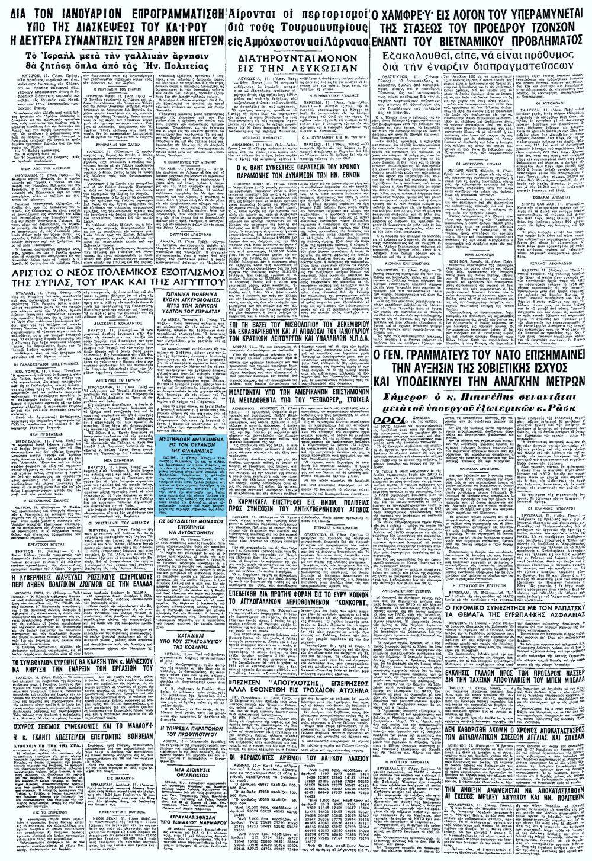 """Το άρθρο, όπως δημοσιεύθηκε στην εφημερίδα """"ΜΑΚΕΔΟΝΙΑ"""", στις 12/12/1967"""