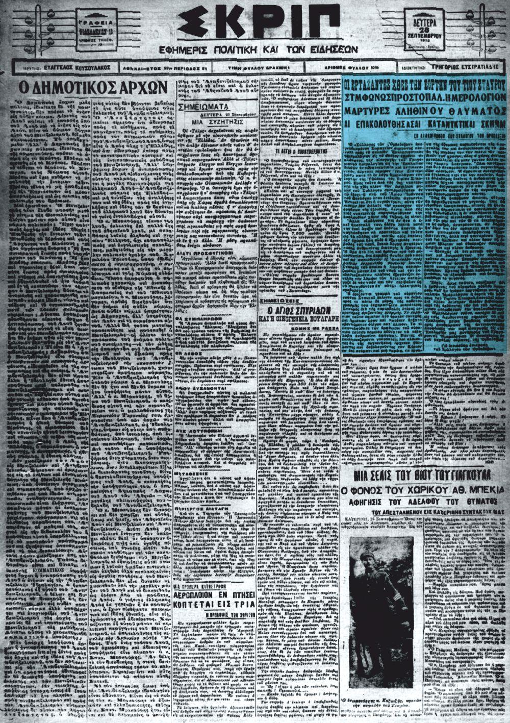 """Το άρθρο, όπως δημοσιεύθηκε στην εφημερίδα """"ΣΚΡΙΠ"""", στις 28/09/1925"""