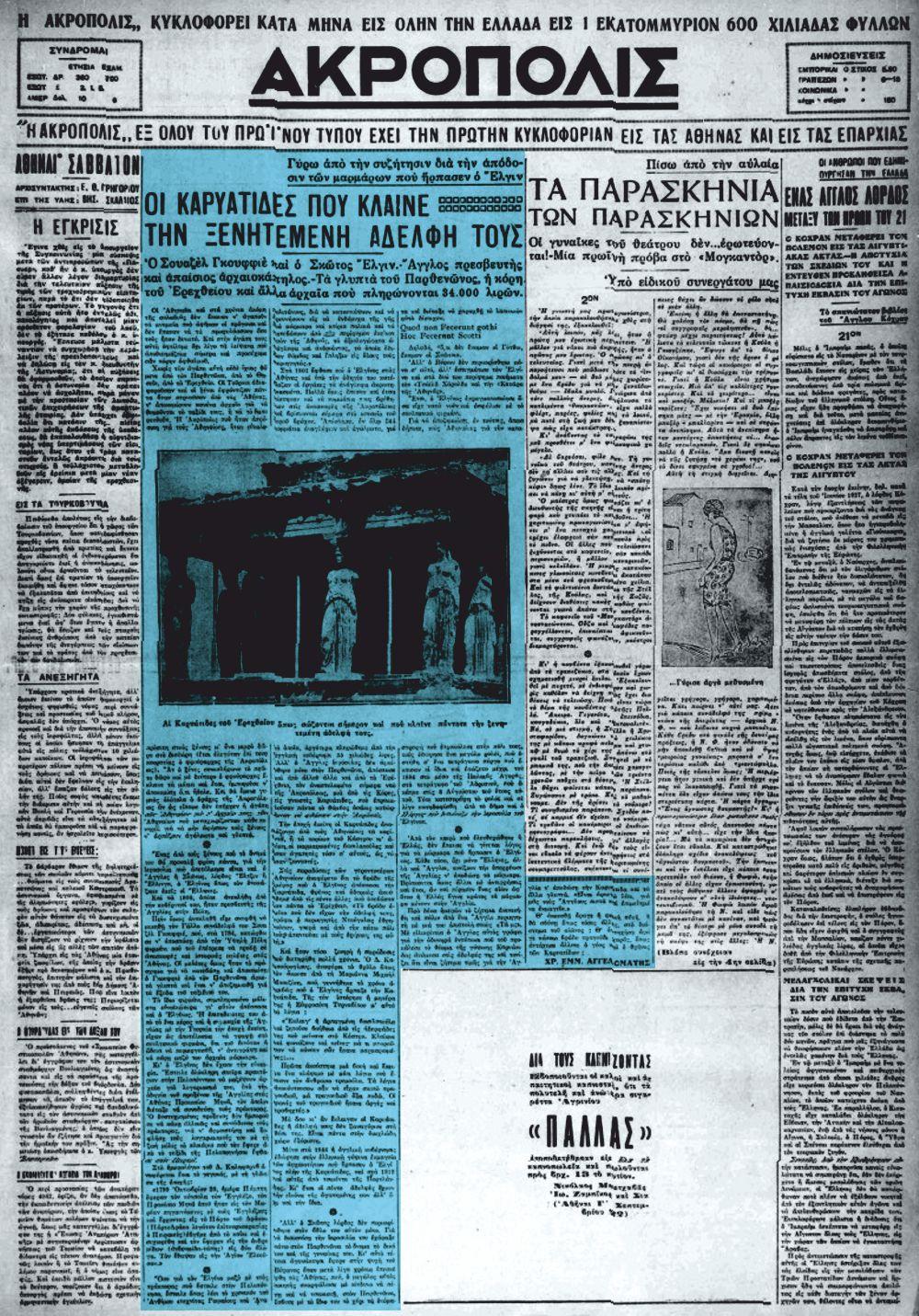 """Το άρθρο, όπως δημοσιεύθηκε στην εφημερίδα """"ΑΚΡΟΠΟΛΙΣ"""", στις 05/07/1930"""