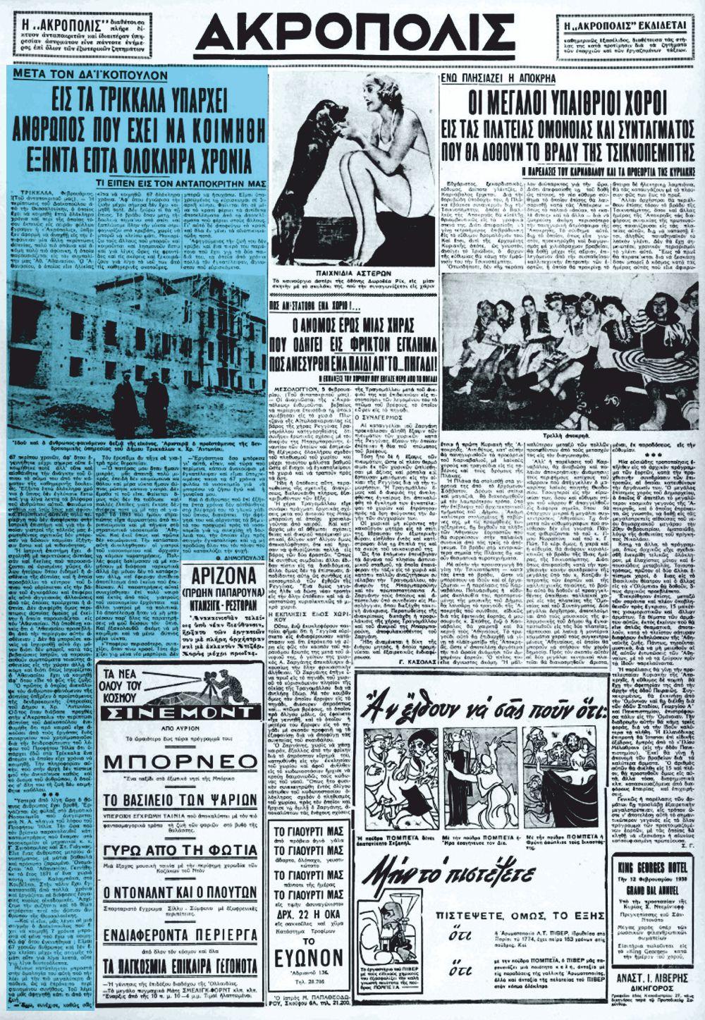 """Το άρθρο, όπως δημοσιεύθηκε στην εφημερίδα """"ΑΚΡΟΠΟΛΙΣ"""", στις 06/02/1938"""