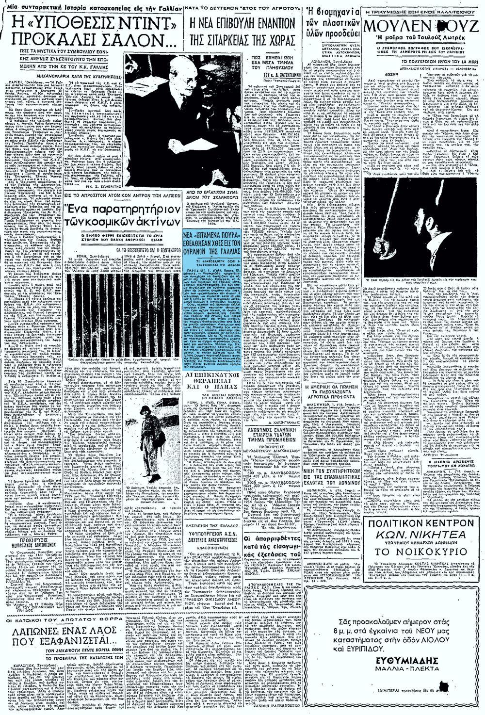 """Το άρθρο, όπως δημοσιεύθηκε στην εφημερίδα """"ΕΛΕΥΘΕΡΙΑ"""", στις 02/10/1954"""