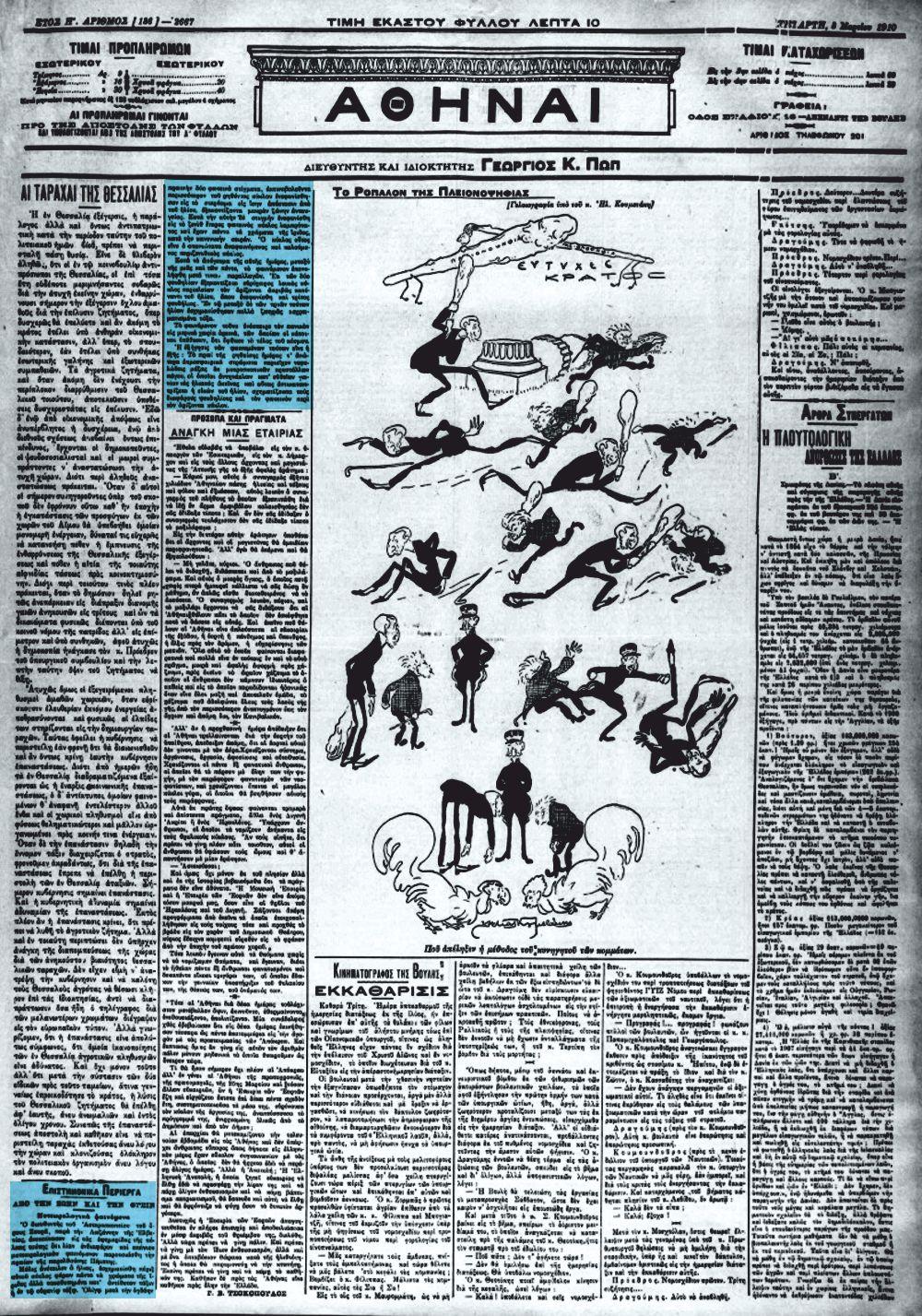 """Το άρθρο, όπως δημοσιεύθηκε στην εφημερίδα """"ΑΘΗΝΑΙ"""", στις 08/03/1910"""