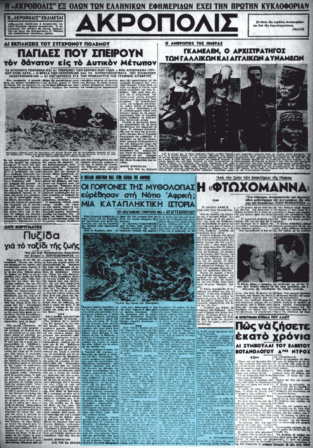 """Το άρθρο, όπως δημοσιεύθηκε στην εφημερίδα """"ΑΚΡΟΠΟΛΙΣ"""", στις 08/10/1939"""