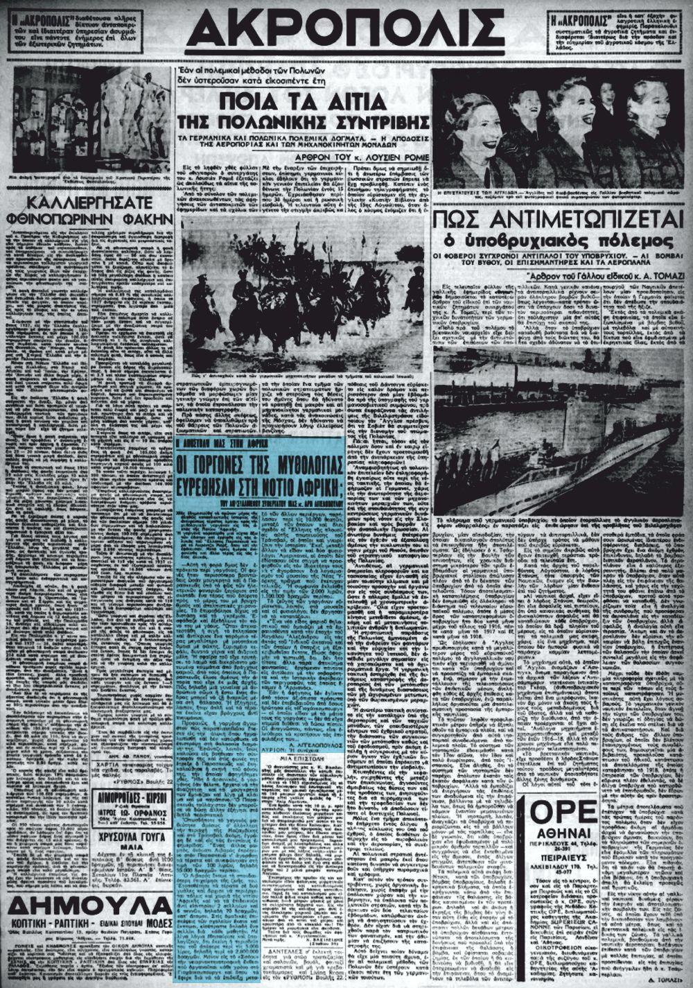 """Το άρθρο, όπως δημοσιεύθηκε στην εφημερίδα """"ΑΚΡΟΠΟΛΙΣ"""", στις 09/10/1939"""