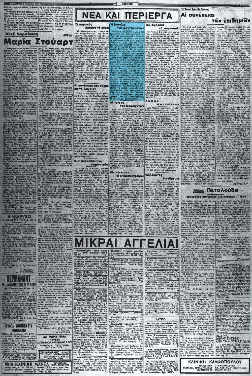 """Το άρθρο, όπως δημοσιεύθηκε στην εφημερίδα """"ΕΘΝΟΣ"""", στις 08/01/1939"""