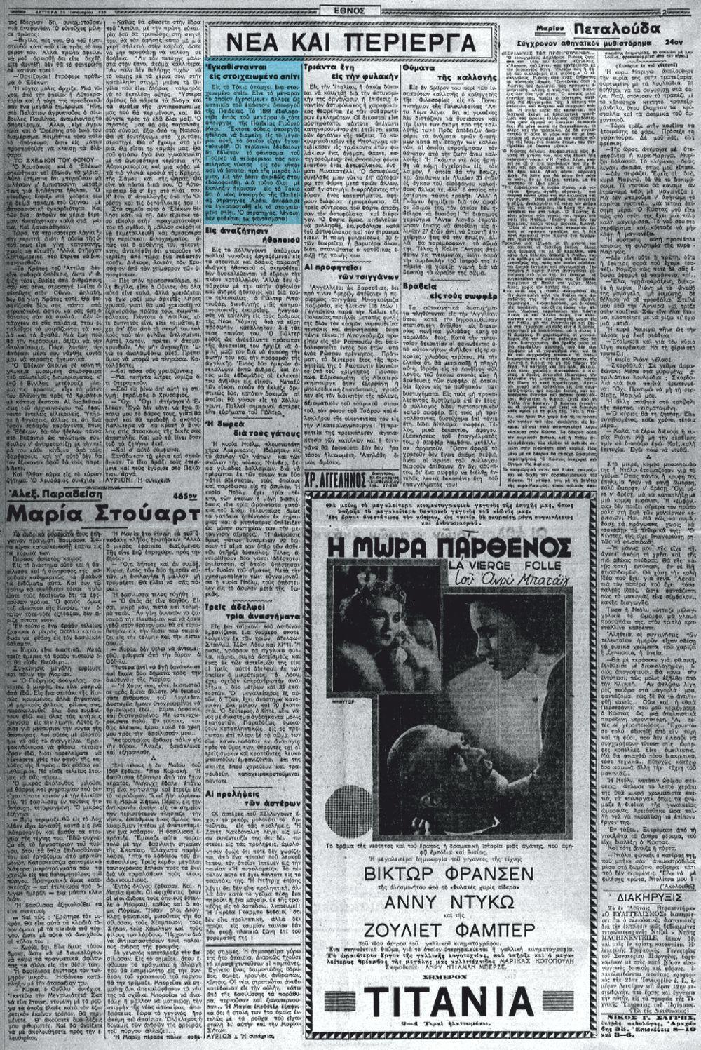 """Το άρθρο, όπως δημοσιεύθηκε στην εφημερίδα """"ΕΘΝΟΣ"""", στις 16/01/1939"""