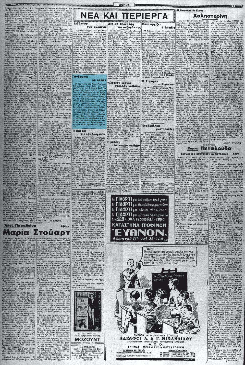 """Το άρθρο, όπως δημοσιεύθηκε στην εφημερίδα """"ΕΘΝΟΣ"""", στις 04/02/1939"""