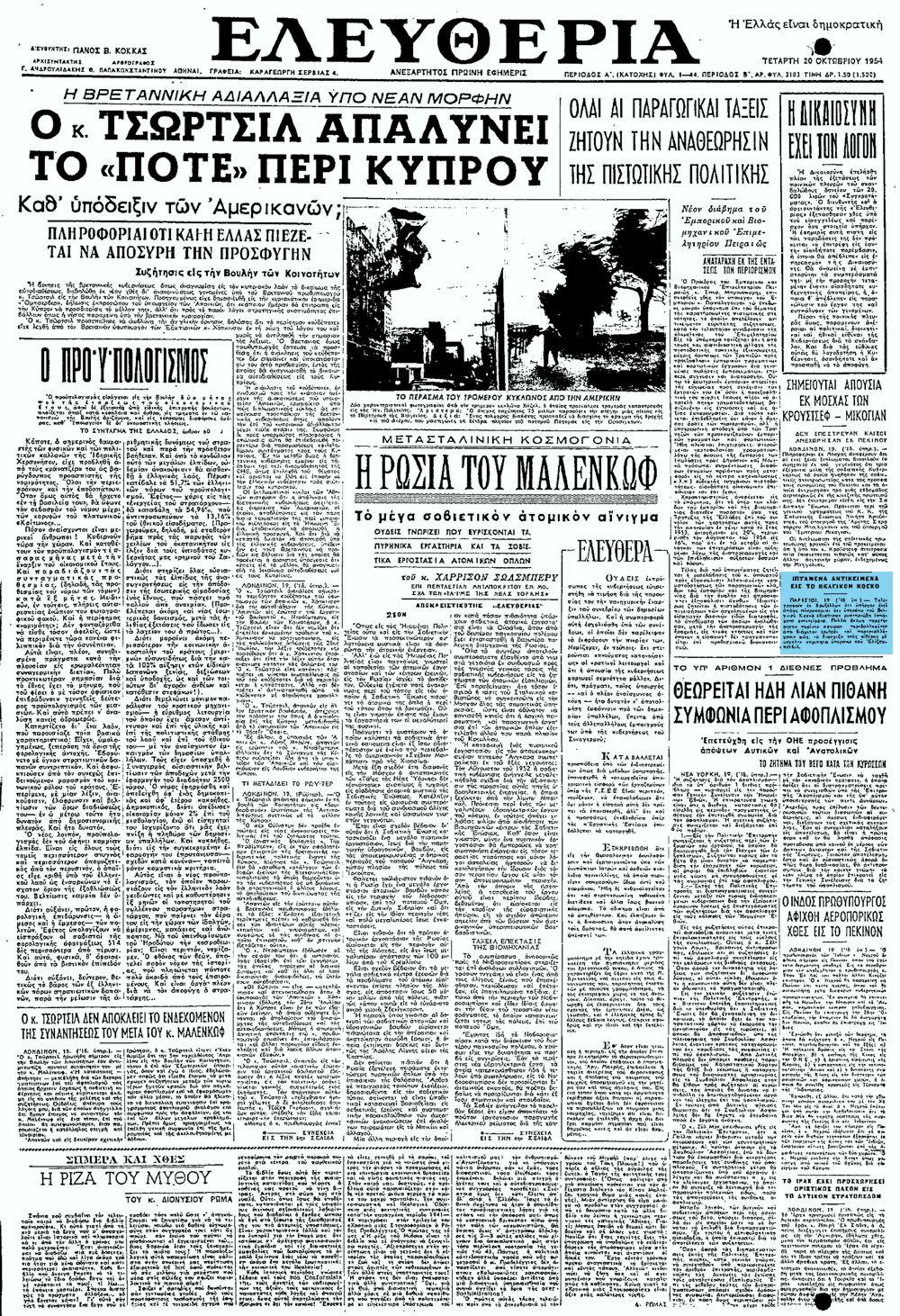 """Το άρθρο, όπως δημοσιεύθηκε στην εφημερίδα """"ΕΛΕΥΘΕΡΙΑ"""", στις 20/10/1954"""