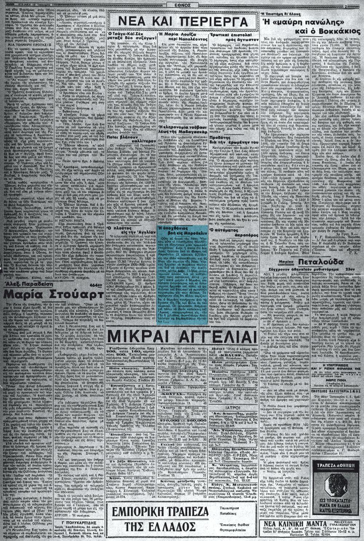 """Το άρθρο, όπως δημοσιεύθηκε στην εφημερίδα """"ΕΘΝΟΣ"""", στις 15/01/1939"""