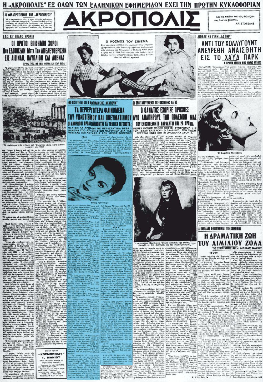 """Το άρθρο, όπως δημοσιεύθηκε στην εφημερίδα """"ΑΚΡΟΠΟΛΙΣ"""", στις 03/02/1938"""