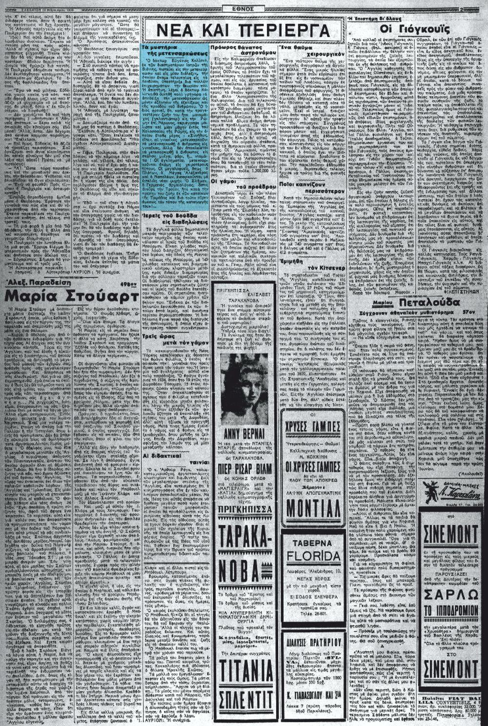 """Το άρθρο, όπως δημοσιεύθηκε στην εφημερίδα """"ΕΘΝΟΣ"""", στις 18/02/1939"""