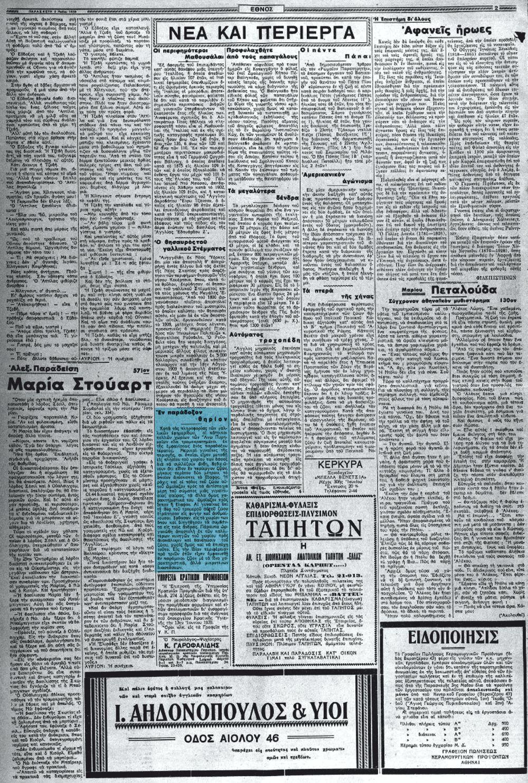 """Το άρθρο, όπως δημοσιεύθηκε στην εφημερίδα """"ΕΘΝΟΣ"""", στις 05/05/1939"""