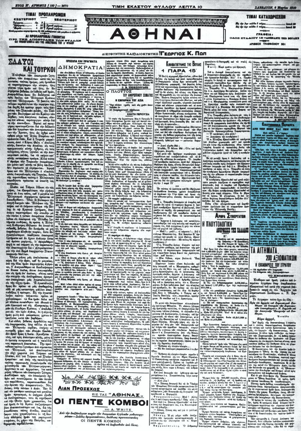 """Το άρθρο, όπως δημοσιεύθηκε στην εφημερίδα """"ΑΘΗΝΑΙ"""", στις 06/03/1910"""