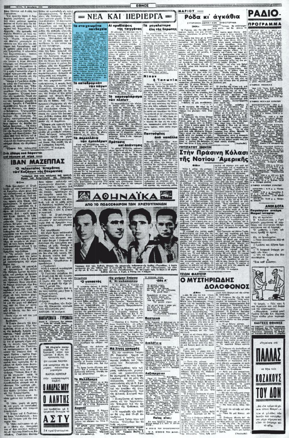"""Το άρθρο, όπως δημοσιεύθηκε στην εφημερίδα """"ΕΘΝΟΣ"""", στις 12/12/1939"""