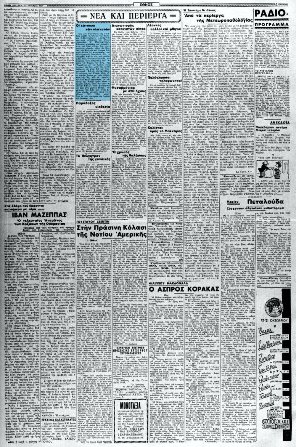 """Το άρθρο, όπως δημοσιεύθηκε στην εφημερίδα """"ΕΘΝΟΣ"""", στις 15/10/1939"""