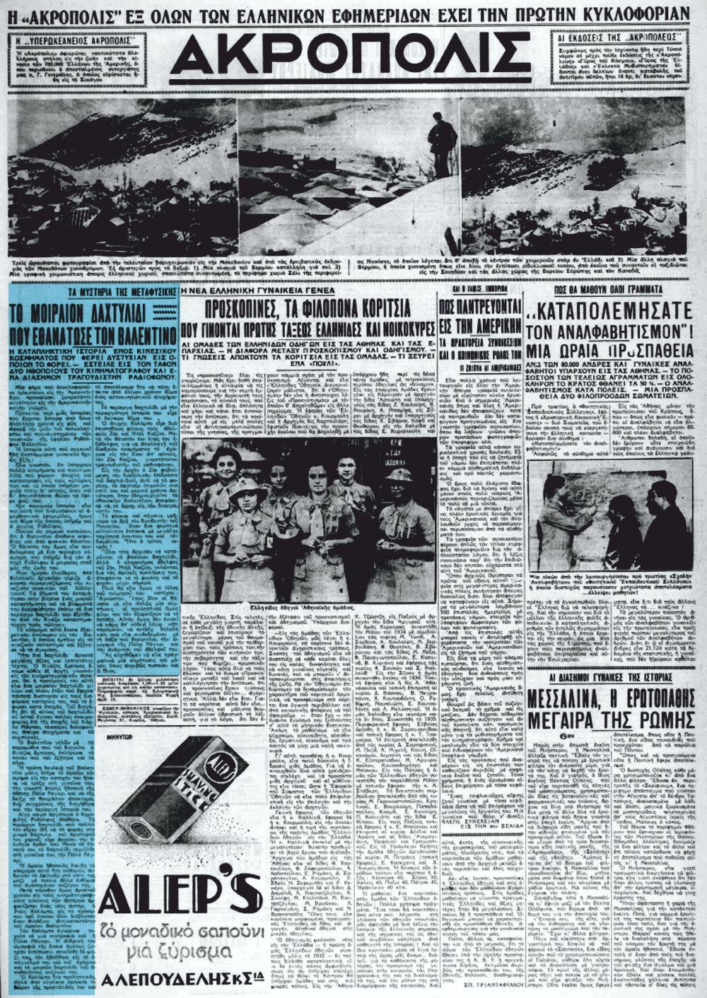 """Το άρθρο, όπως δημοσιεύθηκε στην εφημερίδα """"ΑΚΡΟΠΟΛΙΣ"""", στις 22/01/1937"""