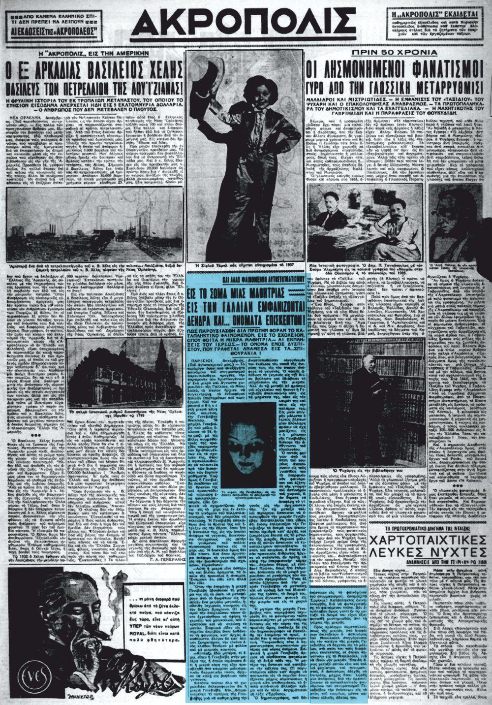 """Το άρθρο, όπως δημοσιεύθηκε στην εφημερίδα """"ΑΚΡΟΠΟΛΙΣ"""", στις 01/01/1937"""