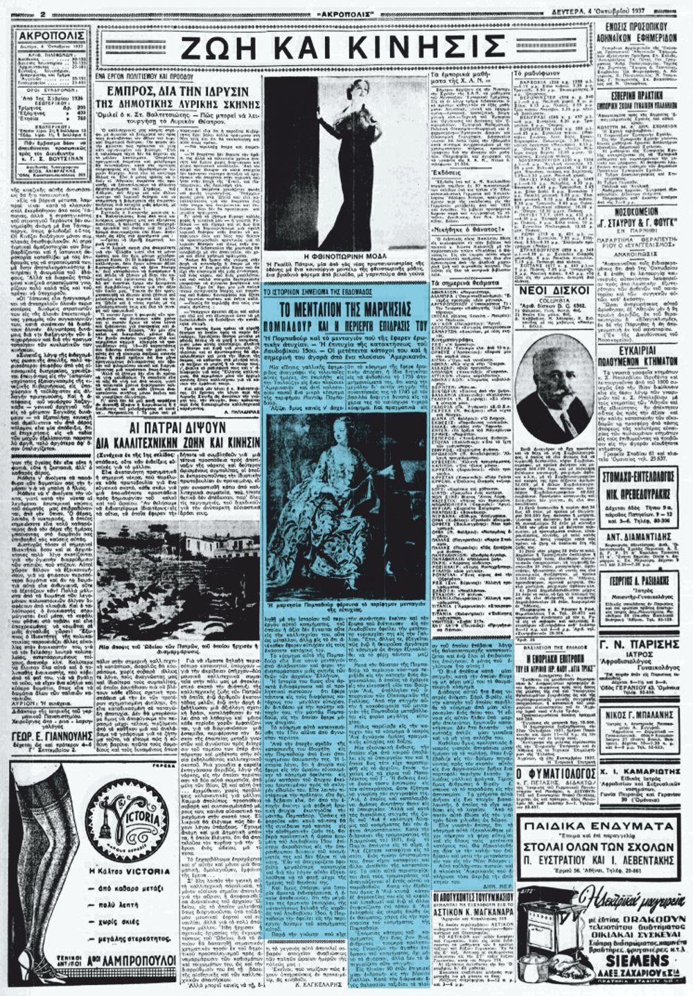 """Το άρθρο, όπως δημοσιεύθηκε στην εφημερίδα """"ΑΚΡΟΠΟΛΙΣ"""", στις 04/10/1937"""