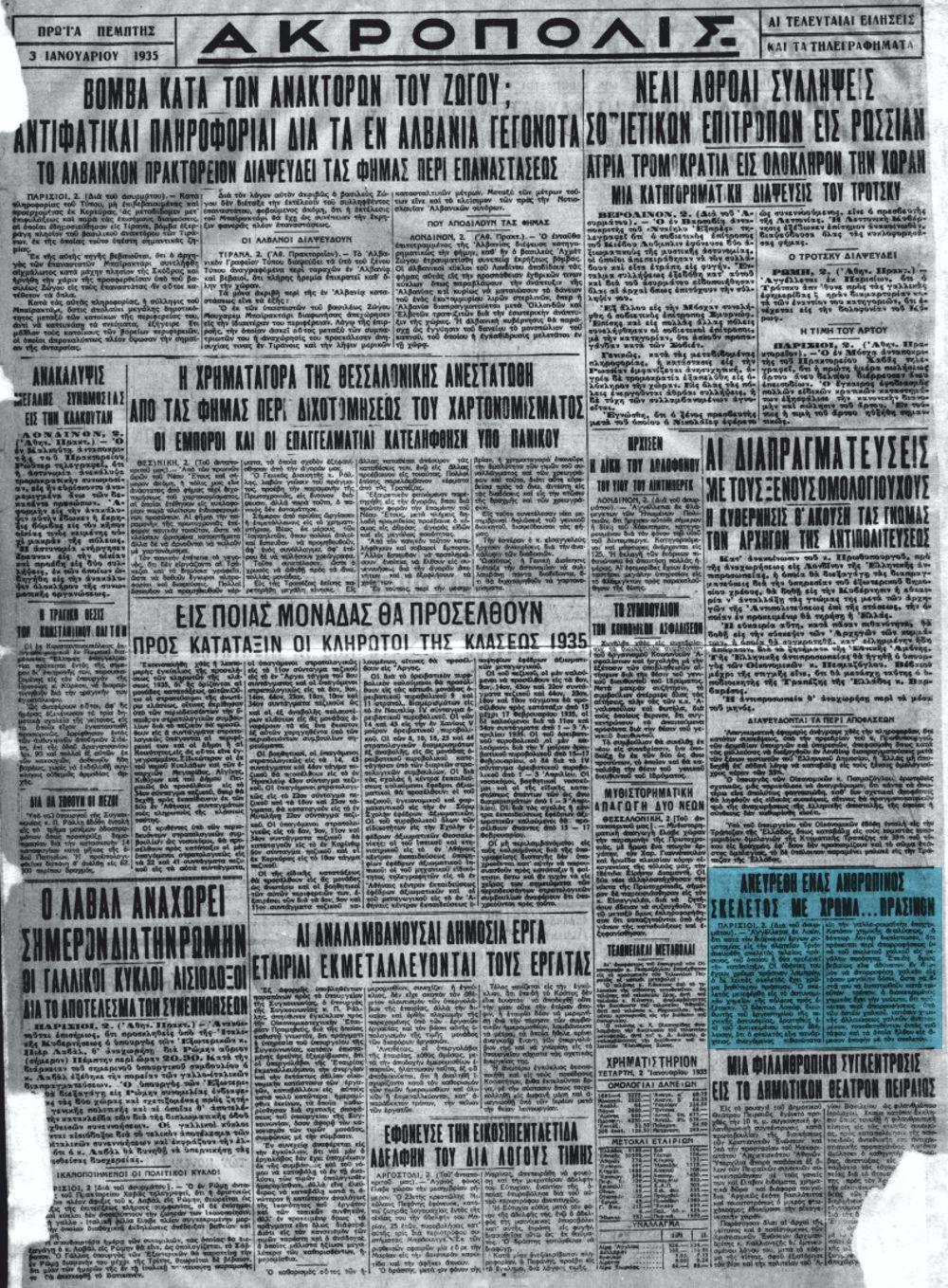 """Το άρθρο, όπως δημοσιεύθηκε στην εφημερίδα """"ΑΚΡΟΠΟΛΙΣ"""", στις 03/01/1935"""