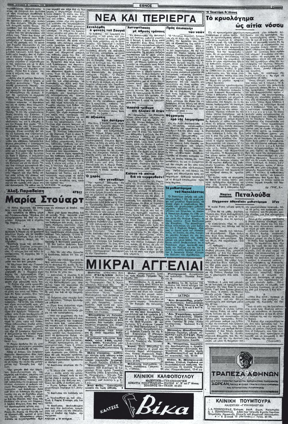 """Το άρθρο, όπως δημοσιεύθηκε στην εφημερίδα """"ΕΘΝΟΣ"""", στις 29/01/1939"""
