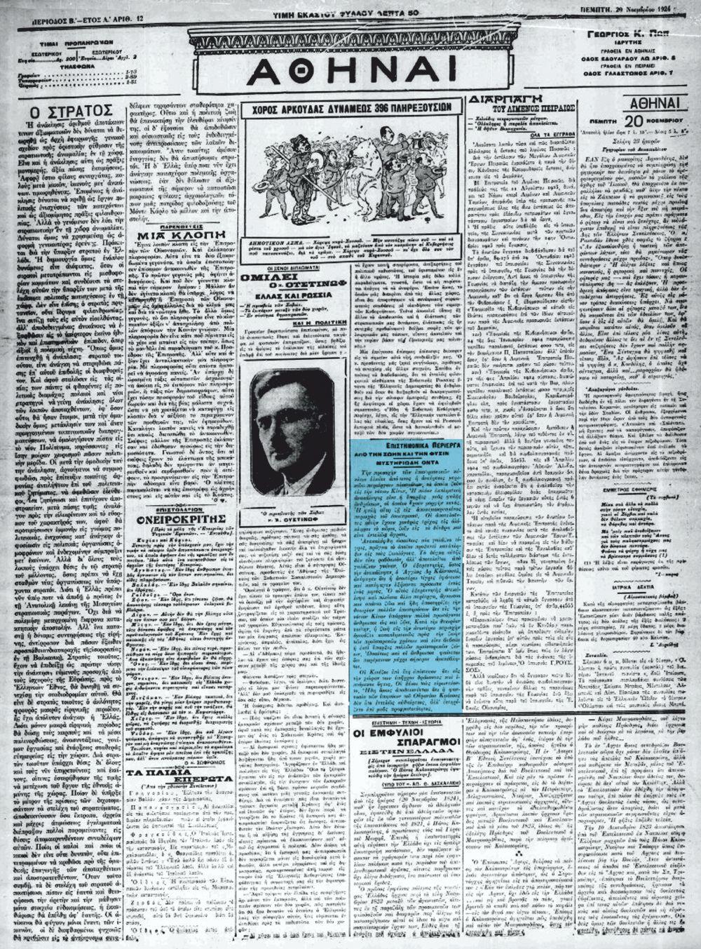 """Το άρθρο, όπως δημοσιεύθηκε στην εφημερίδα """"ΑΘΗΝΑΙ"""", στις 29/11/1924"""