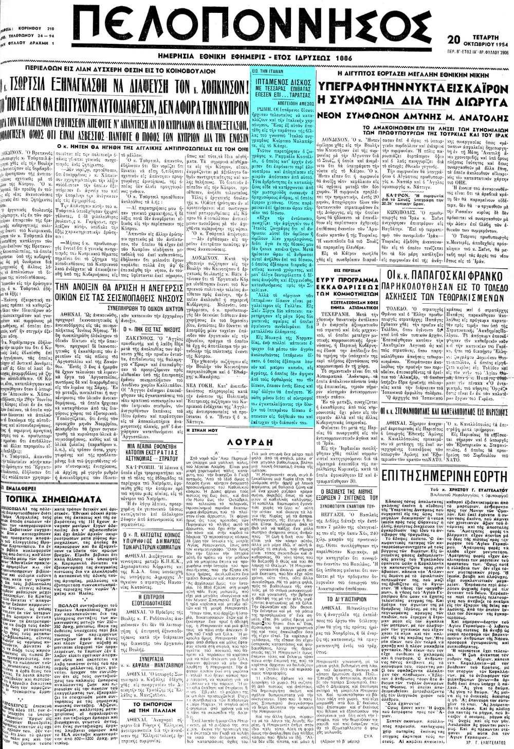 """Το άρθρο, όπως δημοσιεύθηκε στην εφημερίδα """"ΠΕΛΟΠΟΝΝΗΣΟΣ"""", στις 20/10/1954"""