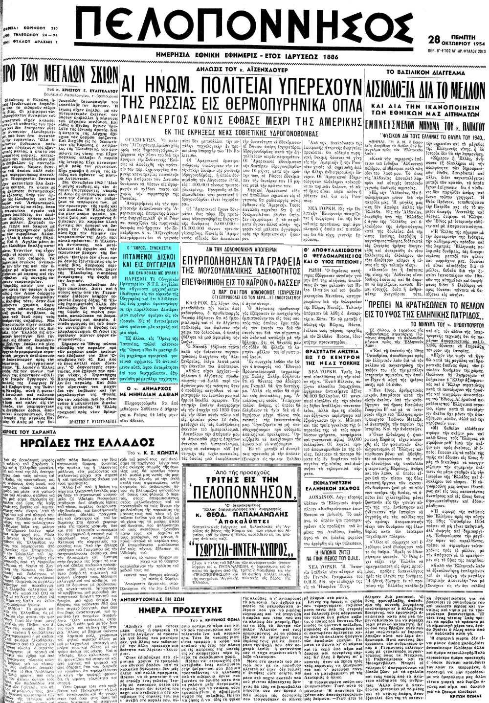 """Το άρθρο, όπως δημοσιεύθηκε στην εφημερίδα """"ΠΕΛΟΠΟΝΝΗΣΟΣ"""", στις 28/10/1954"""